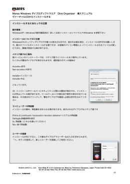 Mares Windows ダイブログソフトウエア Dive Organizer 導入マニュアル