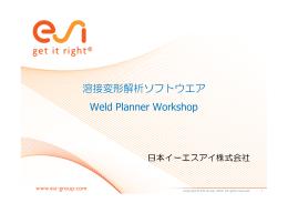 溶接変形解析ソフトウエア Weld Planner Workshop