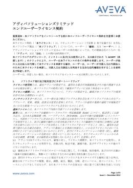 アヴィバソリューションズリミテッド エンドユーザーライセンス契約