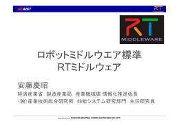 ロボットミドルウエア標準 RTミドルウェア