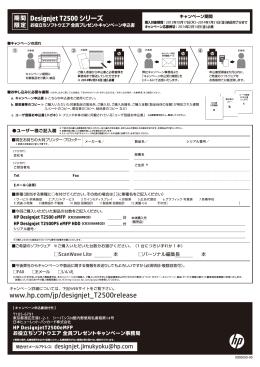 Designjet T2500 シリーズ お役立ちソフトウエア 全員プレゼント