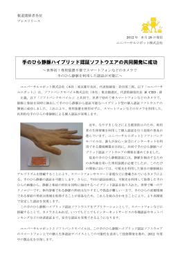 手のひら静脈ハイブリッド認証ソフトウエアの共同開発に成功