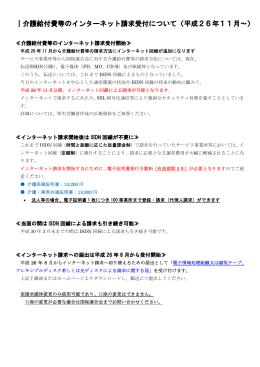  介護給付費等のインターネット請求受付について(平成26年11月~)