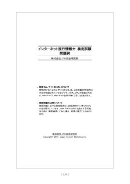 インターネット旅行情報士 検定試験