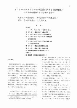 インターネットリサーチの品質に関する調査研究(1) 大脇錠ー・脇田弘久