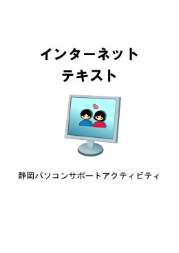 インターネット テキスト - 静岡パソコンサポートアクティビティ SPSA