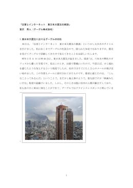 1 「災害とインターネット 東日本大震災の教訓」 賀沢 秀人(グーグル株式