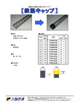 鉄筋の端部に被せるキャップ