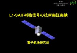 L1-SAIF補強信号の技術実証実験 - みちびきデータ公開サイト[QZ