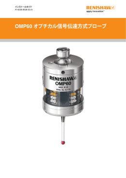 OMP60 オプチカル信号伝達方式プローブ - Renishaw resource centre