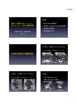 MRI信号強度の基礎知識 - 東京慈恵会医科大学 放射線医学講座