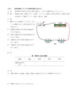 実験名 直列回路のいろいろな区間の電圧をはかる 目 的 直列回路の各