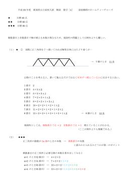 平成 25 年度 新潟県公立高校入試 解説 数学[4]