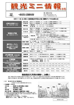 宮島水中花火大会臨時ダイヤ等について詳細はコチラ