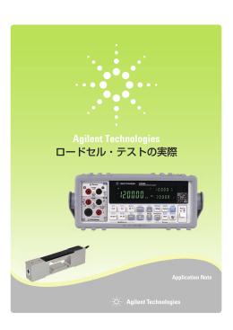 Agilent Technologies ロードセル・テストの実際
