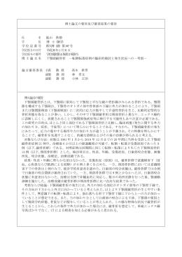 博士論文の要旨及び審査結果の要旨 氏 名 嵐山 貴徳 学 位 博 士(歯学