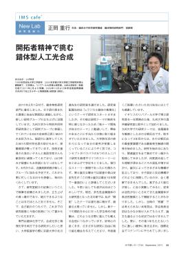 正岡 重行 - 分子科学研究所