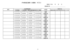 IPM実施記録票(対象種 ネズミ)