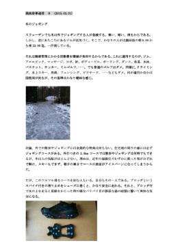 瑞典珍事通信 9 (2015.03.01) (2015.03.01) 冬のジョギング