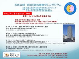 市民公開 第8回比較腫瘍学シンポジウム 主催:岐阜大学応用生物科学