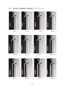 4-19 4.5.7 給水栓からの時間あたり水量比較(写真)口径 13 mm 5ℓ