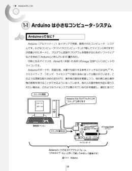 Arduino は小さなコンピュータ・システム 1-1