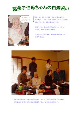 40)「富美子伯母さん白寿祝い」