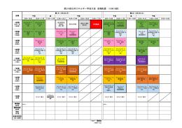 第24回大会(札幌)の会場配置と時間割り。