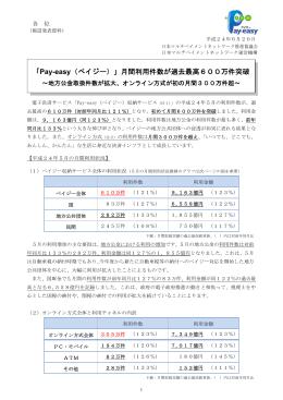 「Pay-easy(ペイジー)」月間利用件数が過去最高600万件突破