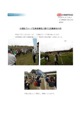 日清紡グループ生物多様性に関する活動参加の件