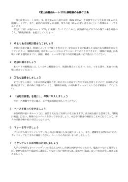 挑戦者の心得7カ条(PDF)