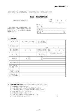 保証協会様式 創業・再挑戦計画書(PDF形式:101KB)