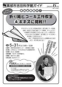 折り紙ヒコーキ工作教室 &ギネスに挑戦!!!!