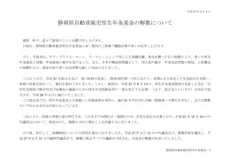 静岡県自動車販売厚生年金基金の解散について
