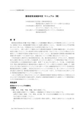 腹部超音波検診判定 マニュアル(案)