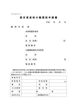 固定資産税分離課税申請書 (PDF:119KB)