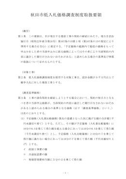 秋田市低入札価格調査制度取扱要領
