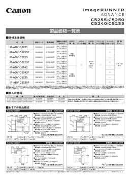 iR-ADV C5255 / C5250 / C5240 / C5235 価格一覧表 掲載日 2015年5