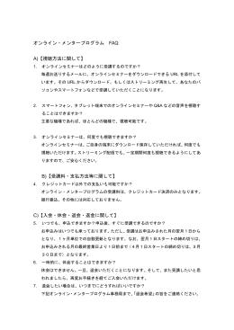 オンライン・メンタープログラム FAQ A)【視聴方法に関して】 B)【受講料