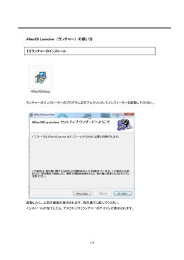 Windows用ユーティリティ説明書