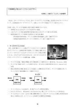 松波晴人「「行動観察」が変えるワークプレイスのデザイン」