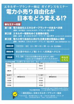 電力小売り自由化が 日本をどう変える!?