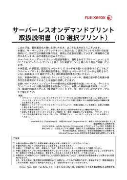 サーバーレスオンデマンドプリント取扱説明書(ID 選択