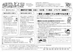 表 - 埼玉県立桶川高等学校