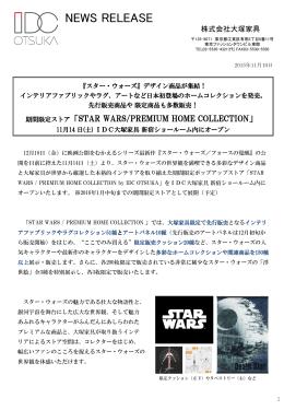 『スター・ウォーズ』デザイン商品が集結! [PDF:567KB]
