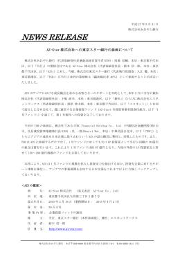 AZ-Star株式会社への東京スター銀行の参画について