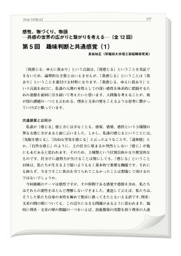 第 5 回 趣味判断と共通感覚(1)