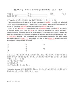 「英語スキル I」 小テスト (Elementary/Intermediate) Chapter 4 前半