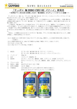 「サッポロ 極 ZERO CHU-HI ゴクハイ」新発売