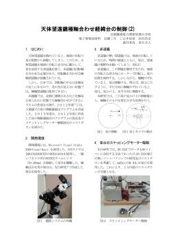天体望遠鏡極軸合わせ経緯台の制御(2)